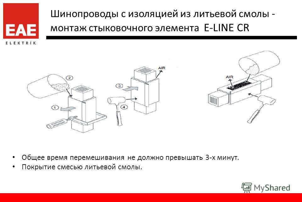 Шинопроводы с изоляцией из литьевой смолы - монтаж стыковочного элемента E-LINE CR Общее время перемешивания не должно превышать 3-х минут. Покрытие смесью литьевой смолы.