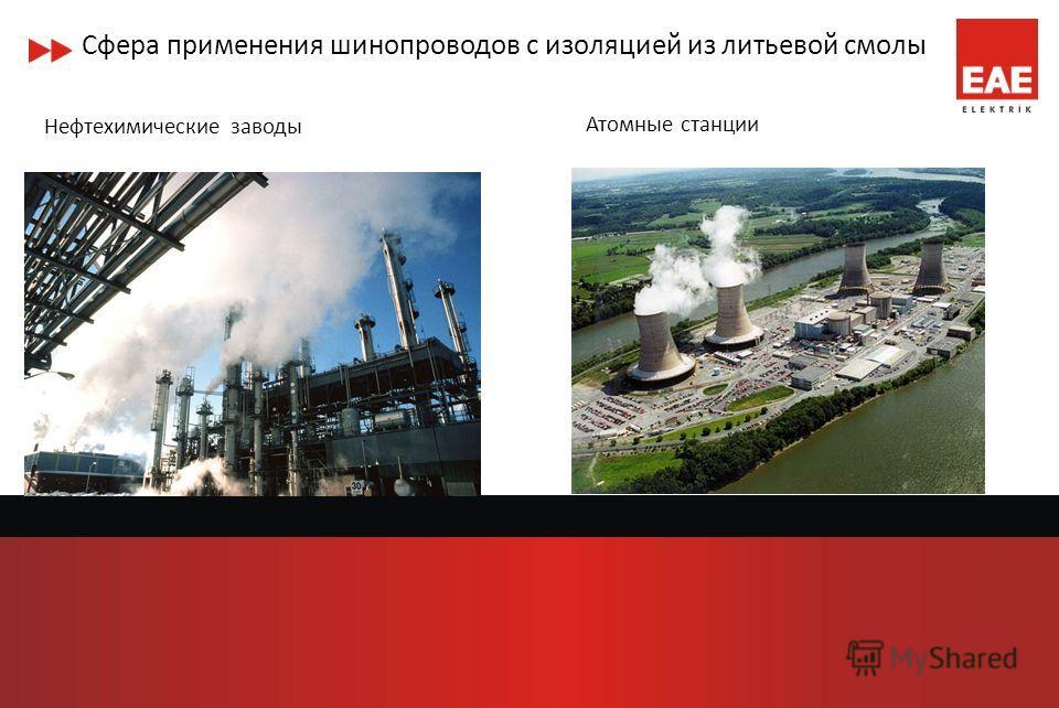 Сфера применения шинопроводов с изоляцией из литьевой смолы Нефтехимические заводы Атомные станции