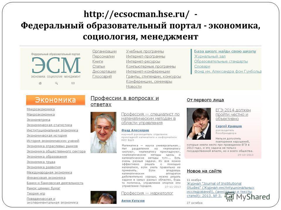http://ecsocman.hse.ru/ - Федеральный образовательный портал - экономика, социология, менеджмент