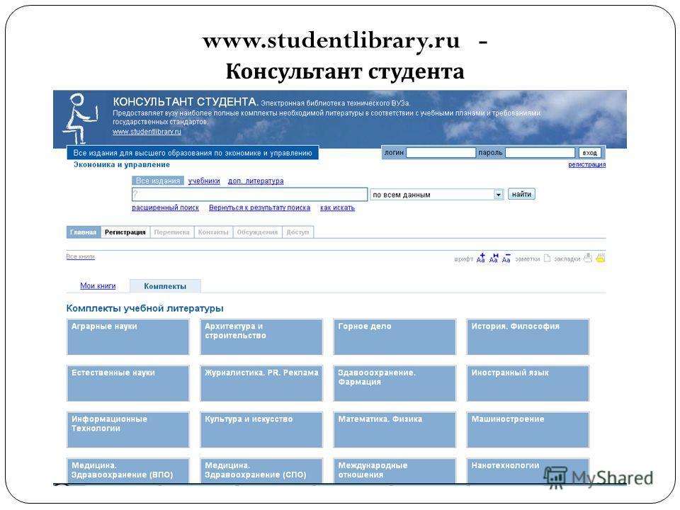 www.studentlibrary.ru - Консультант студента