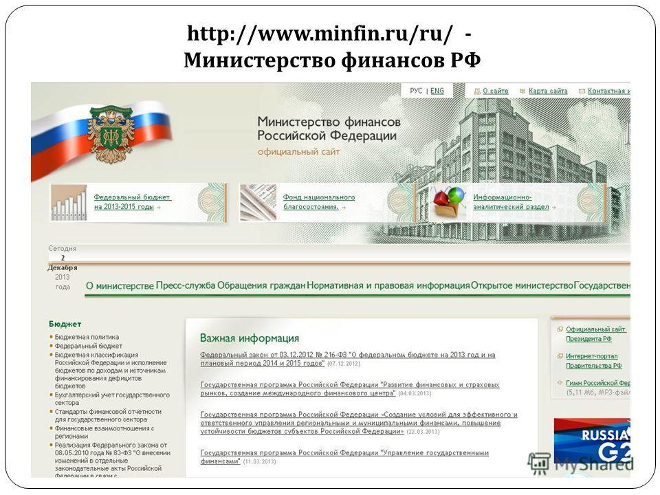 http://www.minfin.ru/ru/ - Министерство финансов РФ