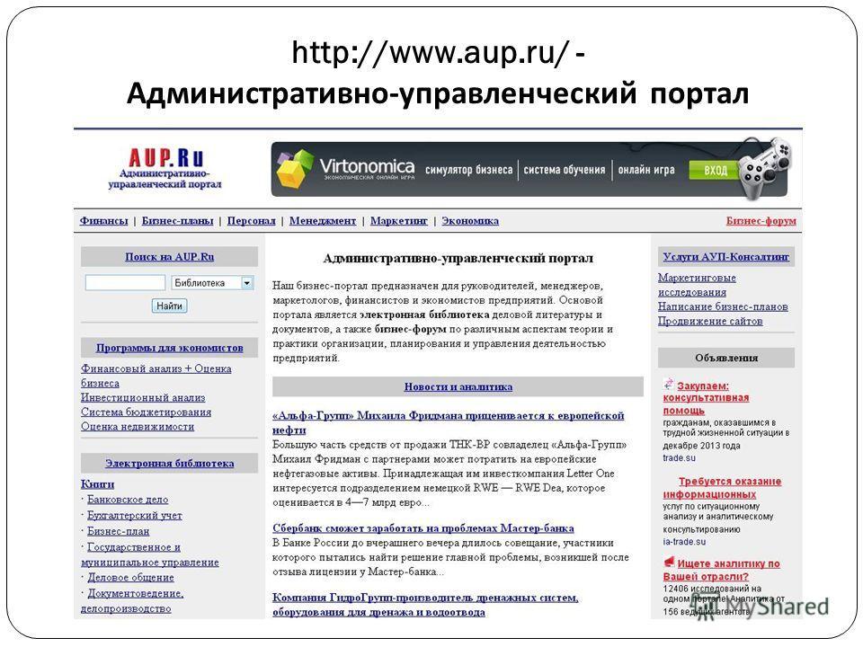 http://www.aup.ru/ - Административно - управленческий портал