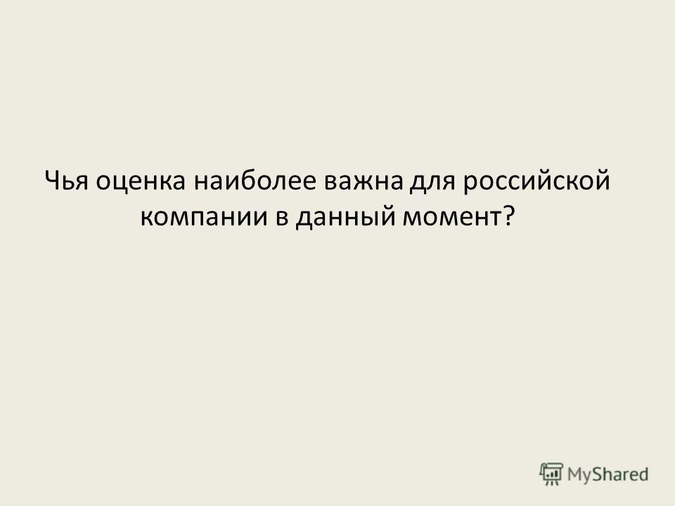 Чья оценка наиболее важна для российской компании в данный момент?
