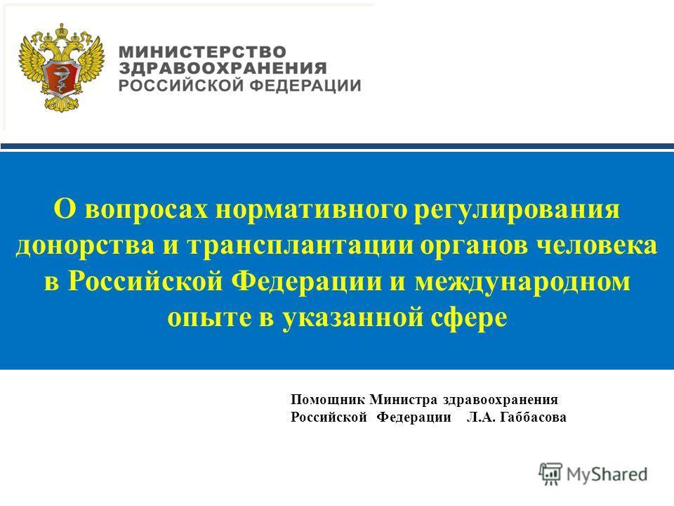 О повышении доступности высокотехнологичной медицинской помощи в Российской Федерации и результатах реализации мер, направленных на сокращение смертности от болезней системы кровообращения, и задачах на 2014 – 2016 годы Министр здравоохранения Россий