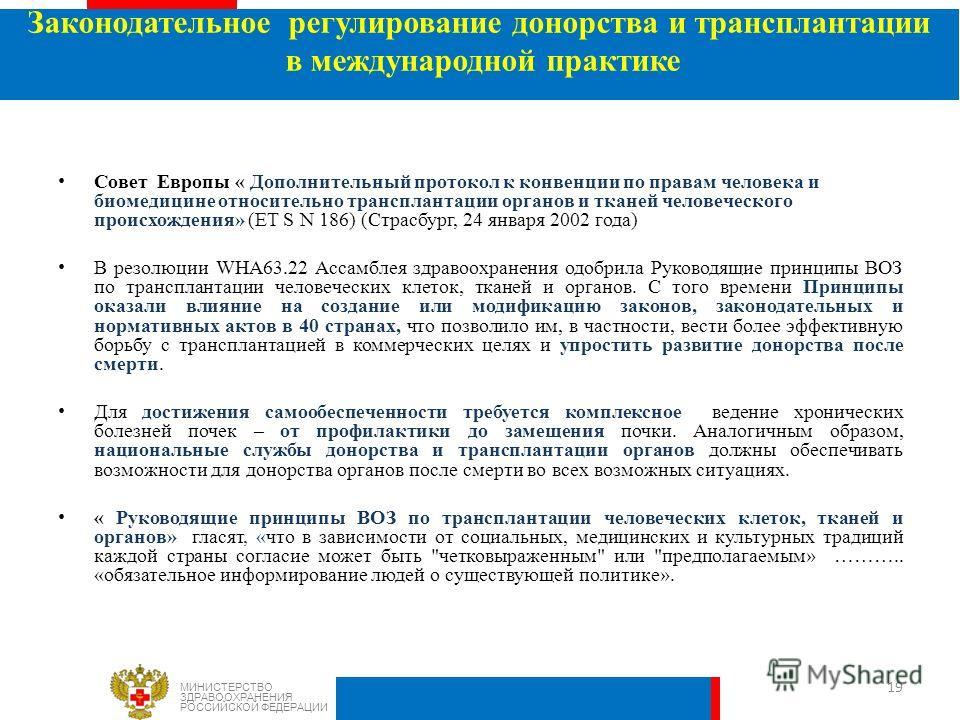 Совет Европы « Дополнительный протокол к конвенции по правам человека и биомедицине относительно трансплантации органов и тканей человеческого происхождения» (ET S N 186) (Страсбург, 24 января 2002 года) В резолюции WHA63.22 Ассамблея здравоохранения