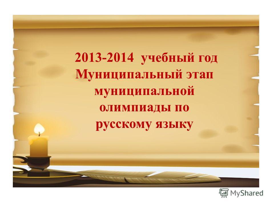 2013-2014 учебный год Муниципальный этап муниципальной олимпиады по русскому языку