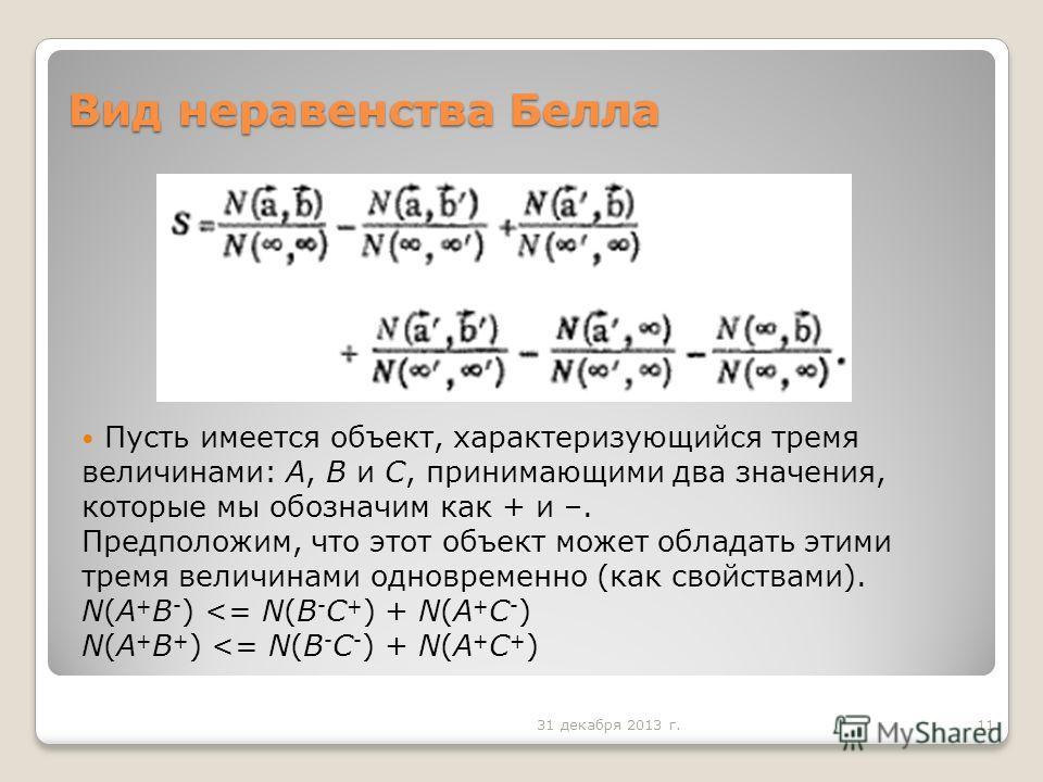 Вид неравенства Белла Пусть имеется объект, характеризующийся тремя величинами: A, B и C, принимающими два значения, которые мы обозначим как + и –. Предположим, что этот объект может обладать этими тремя величинами одновременно (как свойствами). N(A