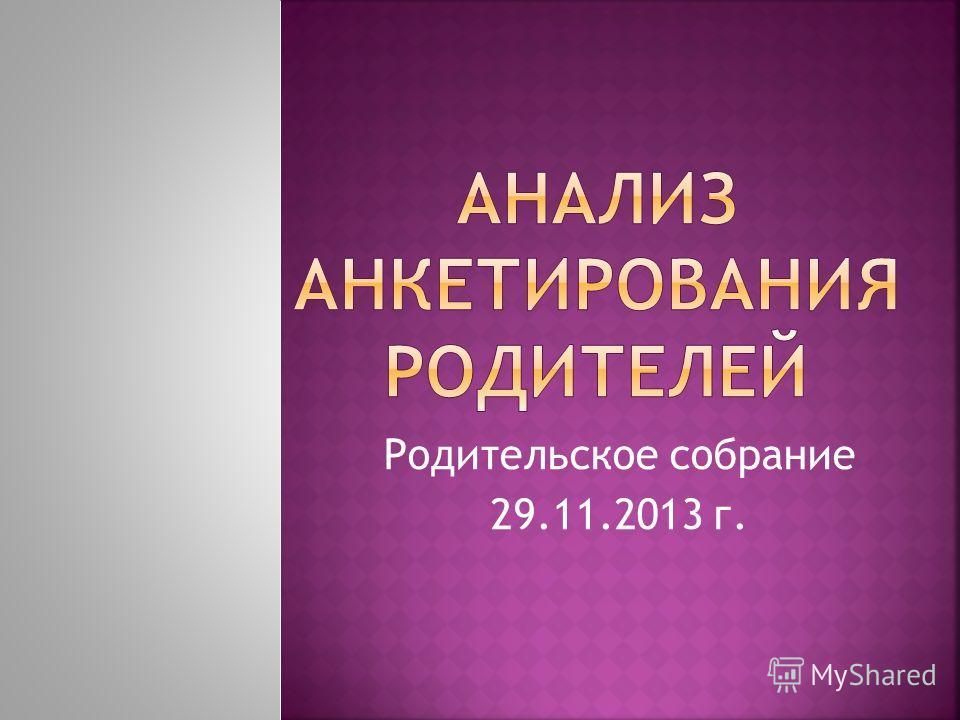 Родительское собрание 29.11.2013 г.