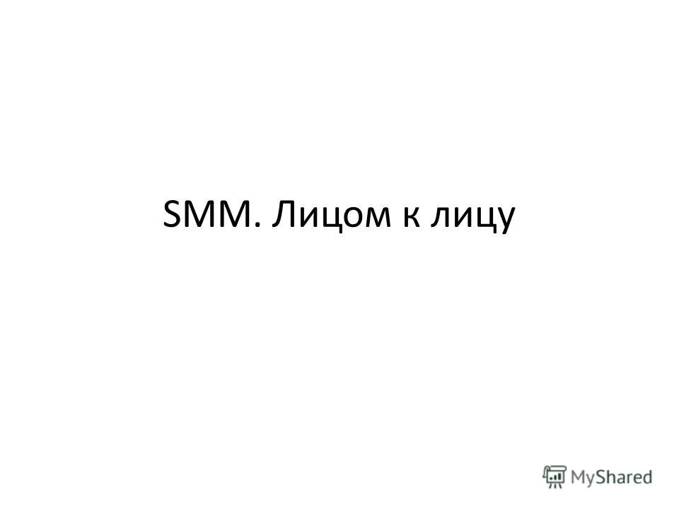 SMM. Лицом к лицу