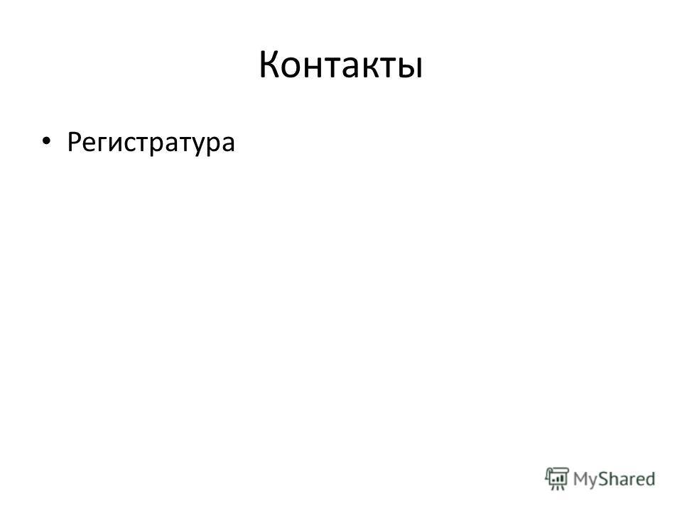 Контакты Регистратура
