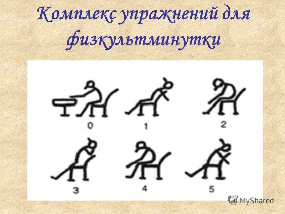 Комплекс упражнений для физкультминутки