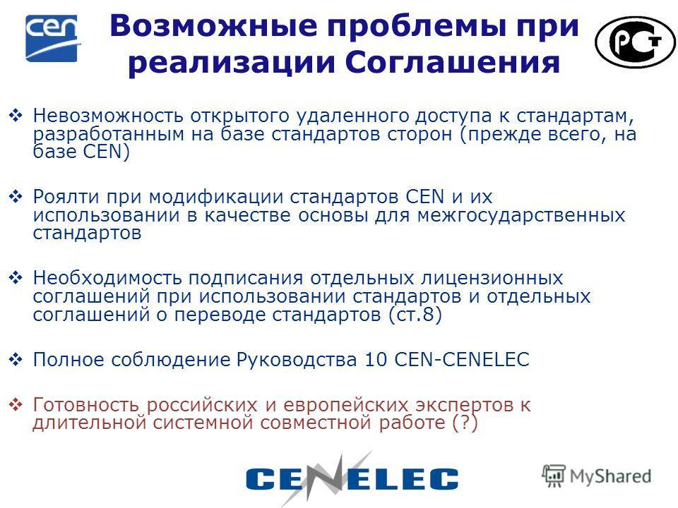 Возможные проблемы при реализации Соглашения Невозможность открытого удаленного доступа к стандартам, разработанным на базе стандартов сторон (прежде всего, на базе CEN) Роялти при модификации стандартов CEN и их использовании в качестве основы для м