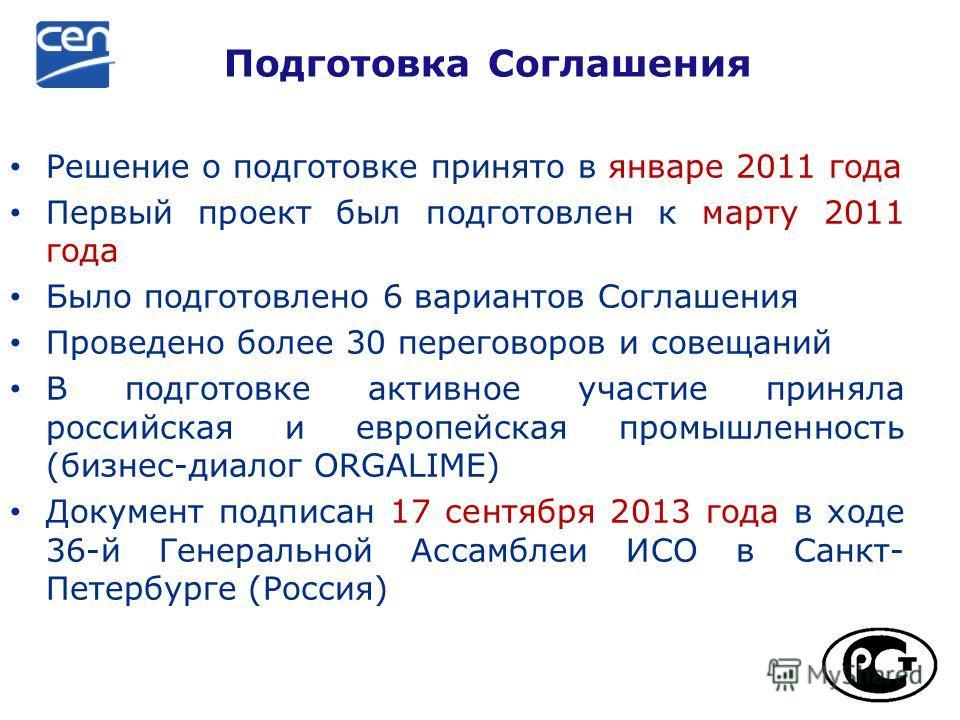 Подготовка Соглашения Решение о подготовке принято в январе 2011 года Первый проект был подготовлен к марту 2011 года Было подготовлено 6 вариантов Соглашения Проведено более 30 переговоров и совещаний В подготовке активное участие приняла российская