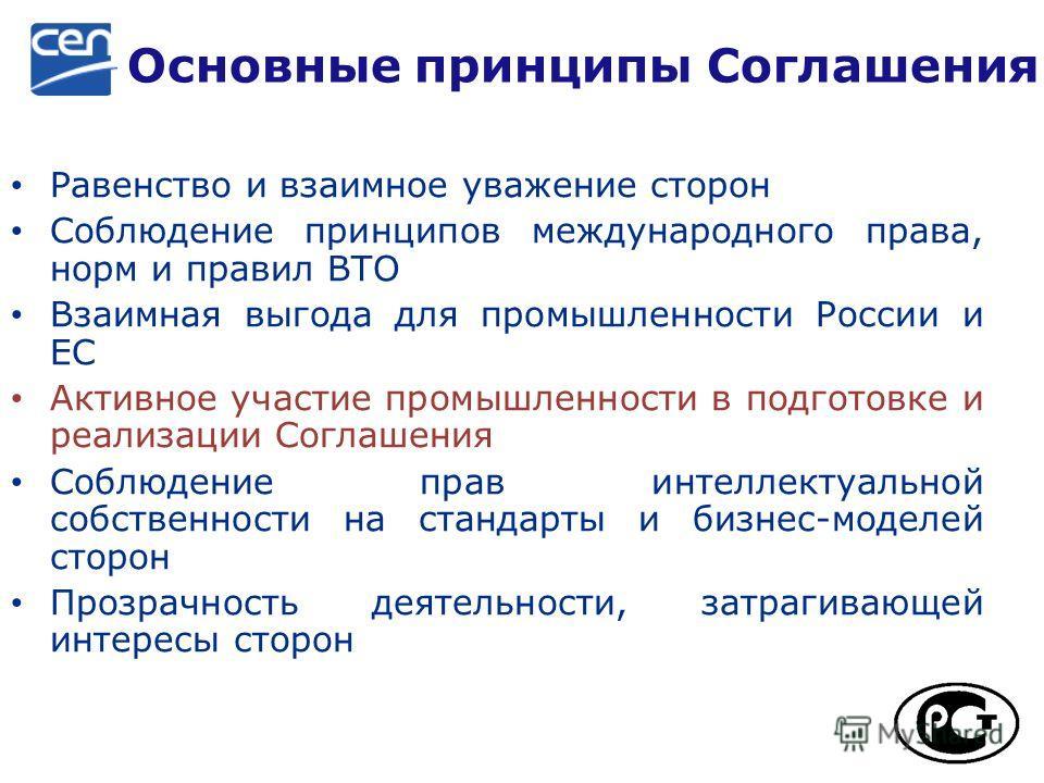 Основные принципы Соглашения Равенство и взаимное уважение сторон Соблюдение принципов международного права, норм и правил ВТО Взаимная выгода для промышленности России и ЕС Активное участие промышленности в подготовке и реализации Соглашения Соблюде