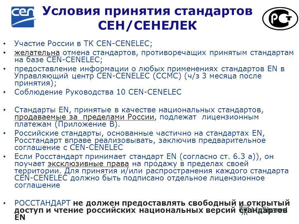 Условия принятия стандартов СЕН/СЕНЕЛЕК Участие России в ТК CEN-CENELEC; желательна отмена стандартов, противоречащих принятым стандартам на базе CEN-CENELEC; предоставление информации о любых применениях стандартов EN в Управляющий центр CEN-CENELEC