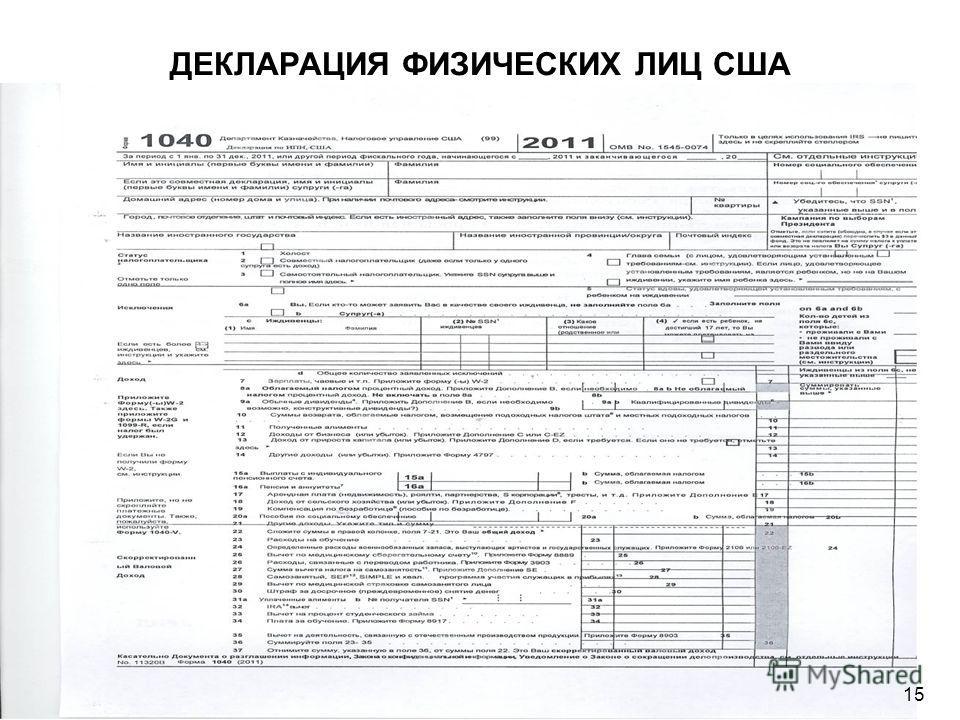 ДЕКЛАРАЦИЯ ФИЗИЧЕСКИХ ЛИЦ США 15