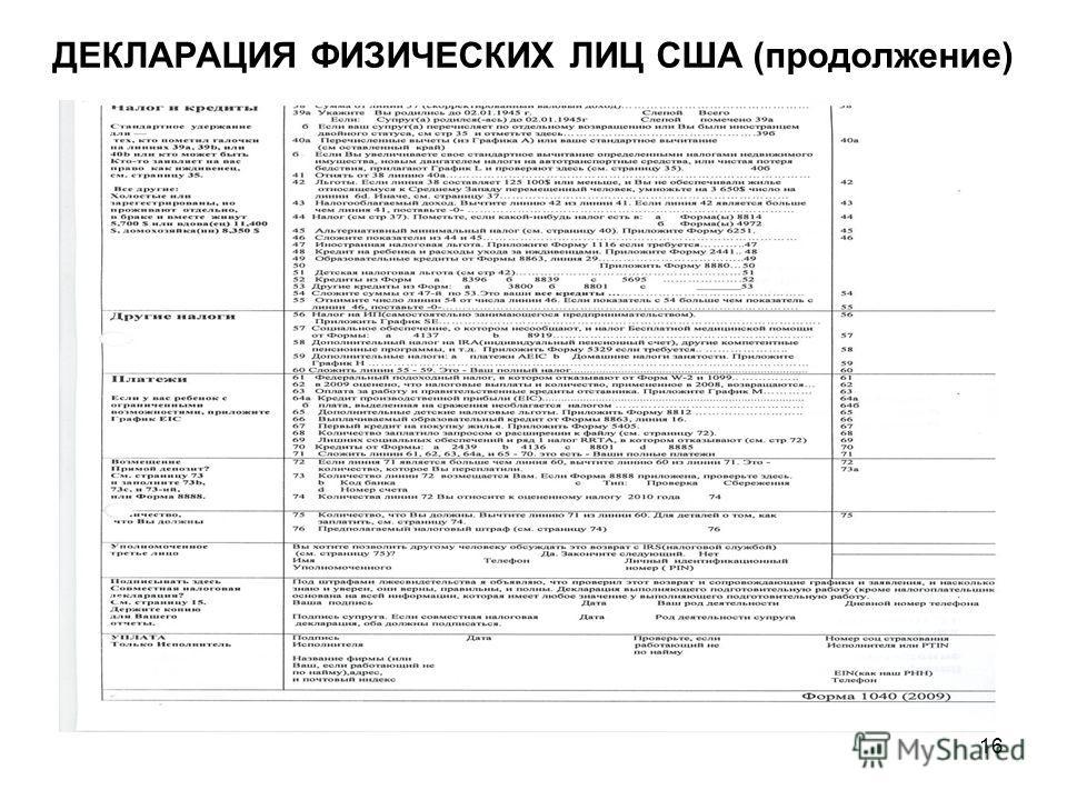 ДЕКЛАРАЦИЯ ФИЗИЧЕСКИХ ЛИЦ США (продолжение) 16