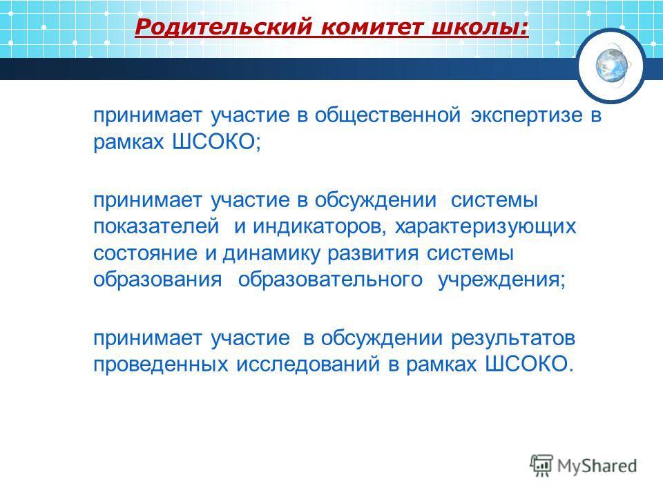 Родительский комитет школы: