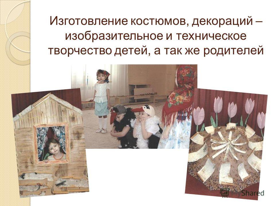 Изготовление костюмов, декораций – изобразительное и техническое творчество детей, а так же родителей