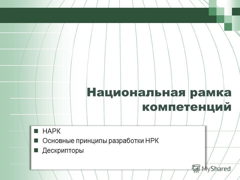 Национальная рамка компетенций НАРК Основные принципы разработки НРК Дескрипторы