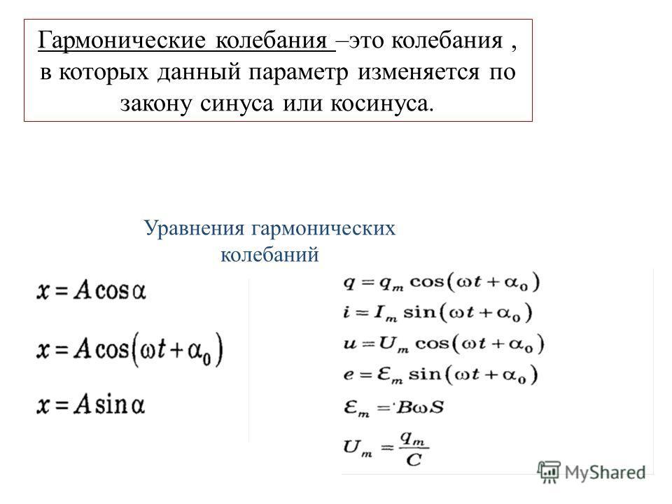 Гармонические колебания –это колебания, в которых данный параметр изменяется по закону синуса или косинуса. Уравнения гармонических колебаний