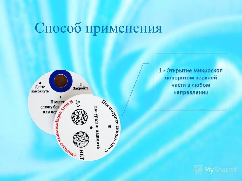 1 - Открытие микроскоп поворотом верхней части в любом направлении Способ применения