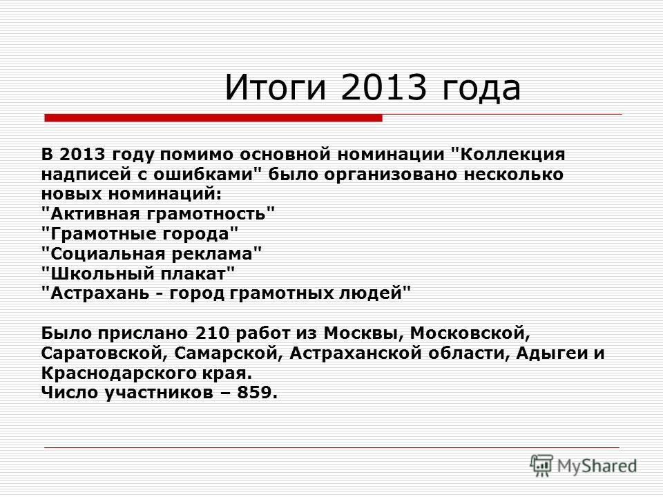 Итоги 2013 года В 2013 году помимо основной номинации