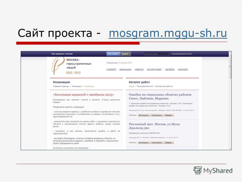Сайт проекта - mosgram.mggu-sh.rumosgram.mggu-sh.ru