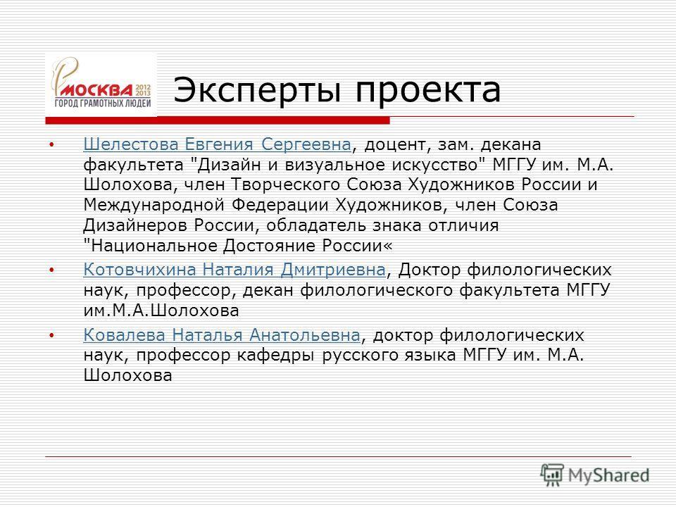 Эксперты проекта Шелестова Евгения Сергеевна, доцент, зам. декана факультета
