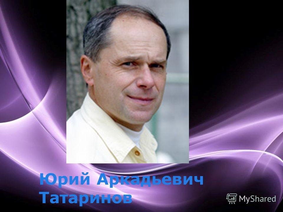 Page 1 Юрий Аркадьевич Татаринов