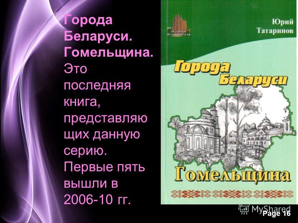 Page 16 Города Беларуси. Гомельщина. Это последняя книга, представляю щих данную серию. Первые пять вышли в 2006-10 гг.