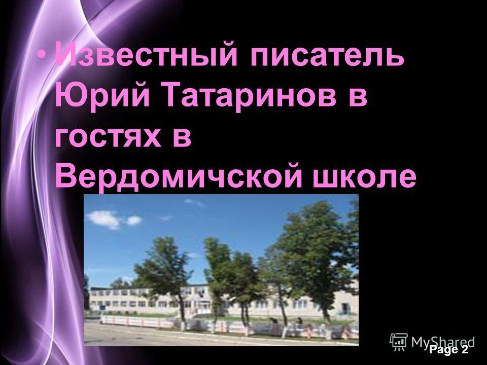 Page 2 Известный писатель Юрий Татаринов в гостях в Вердомичской школе