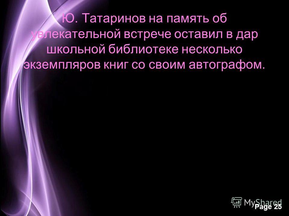 Page 25 Ю. Татаринов на память об увлекательной встрече оставил в дар школьной библиотеке несколько экземпляров книг со своим автографом.
