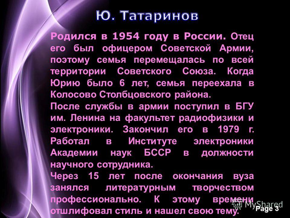 Page 3 Родился в 1954 году в России. Отец его был офицером Советской Армии, поэтому семья перемещалась по всей территории Советского Союза. Когда Юрию было 6 лет, семья переехала в Колосово Столбцовского района. После службы в армии поступил в БГУ им