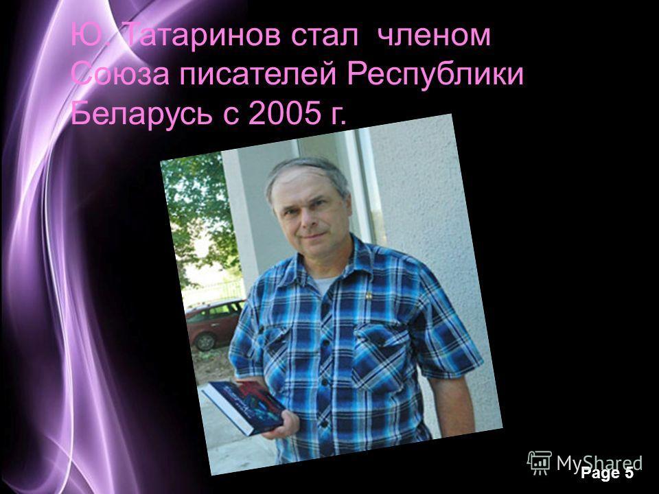 Page 5 Ю. Татаринов стал членом Союза писателей Республики Беларусь с 2005 г.