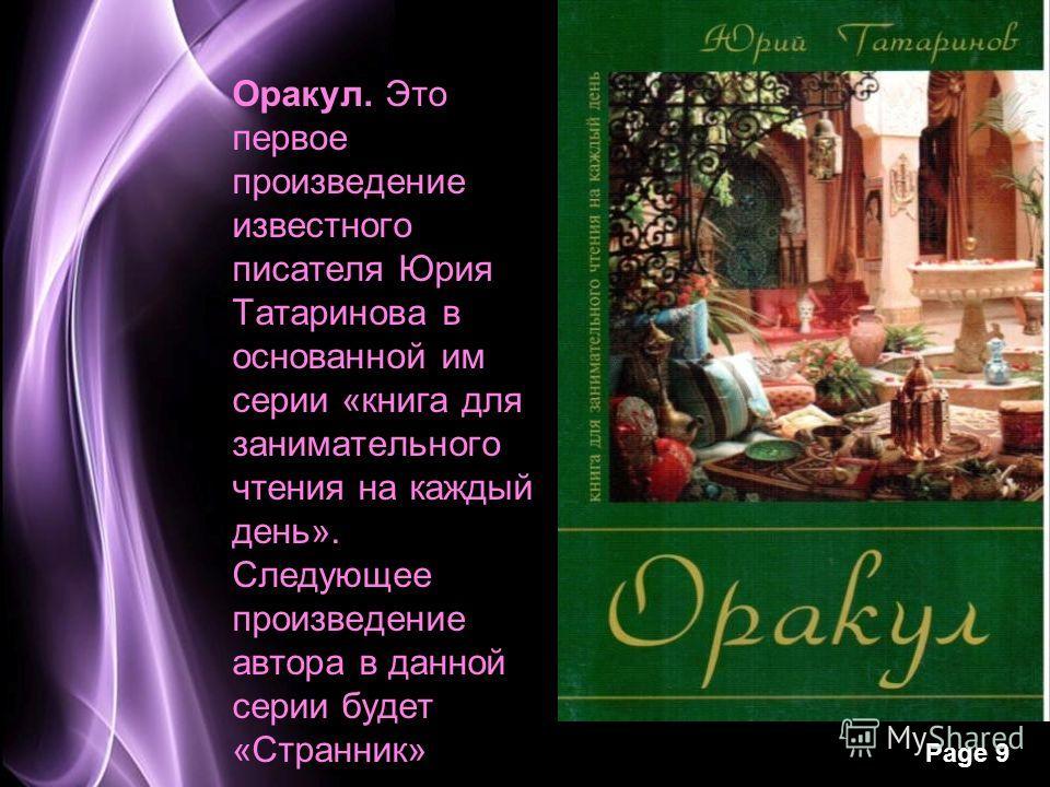 Page 9 Оракул. Это первое произведение известного писателя Юрия Татаринова в основанной им серии «книга для занимательного чтения на каждый день». Следующее произведение автора в данной серии будет «Странник»