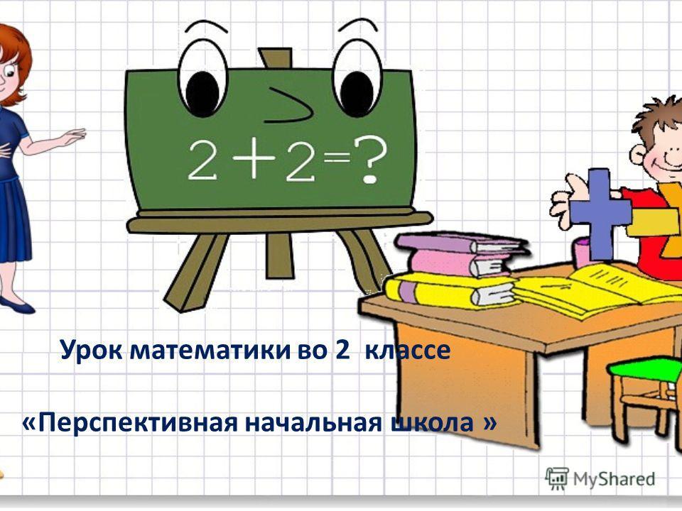 Урок математики школа