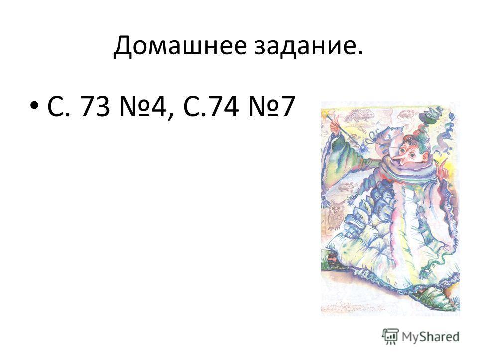 Домашнее задание. С. 73 4, С.74 7