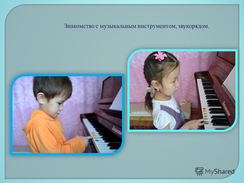 Знакомство с музыкальным инструментом, звукорядом.