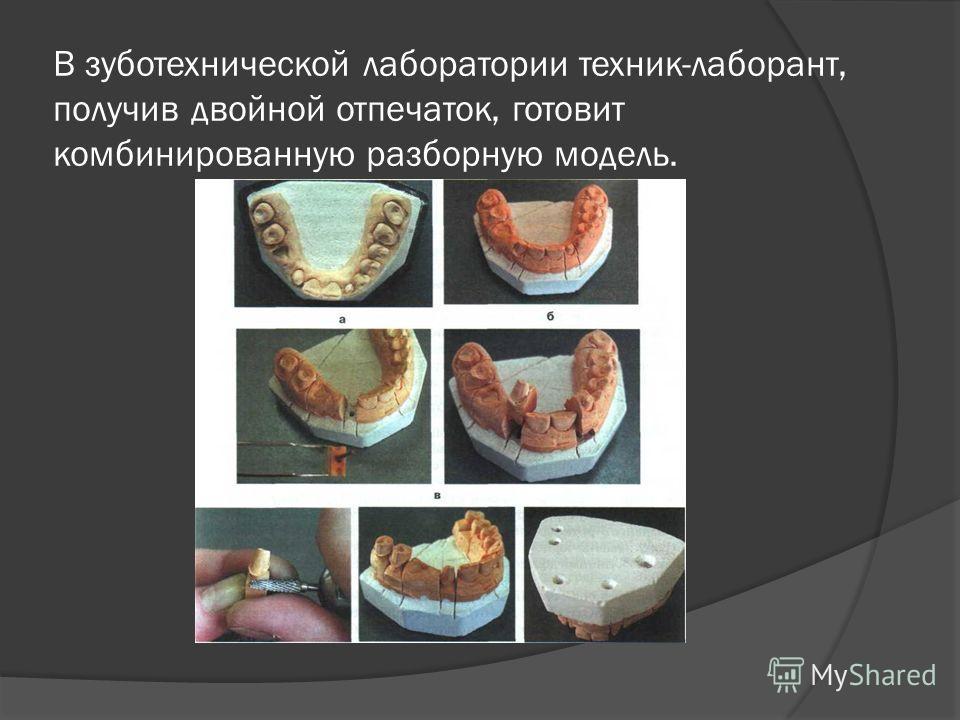 В зуботехнической лаборатории техник-лаборант, получив двойной отпечаток, готовит комбинированную разборную модель.
