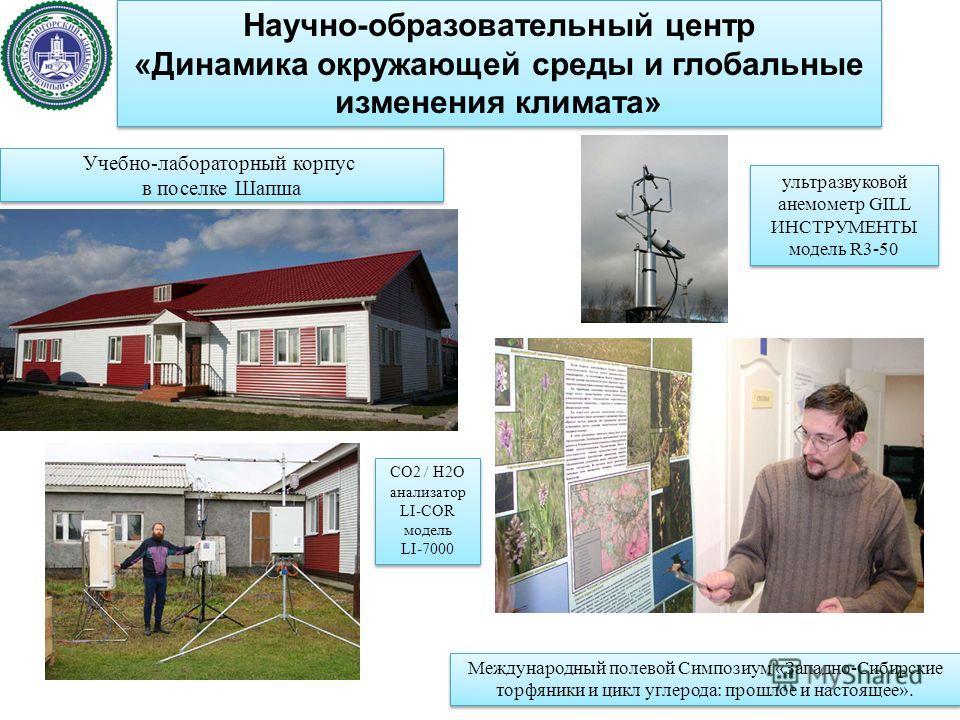 Учебно-лабораторный корпус в поселке Шапша Учебно-лабораторный корпус в поселке Шапша ультразвуковой анемометр GILL ИНСТРУМЕНТЫ модель R3-50 CO2 / H2O анализатор LI-COR модель LI-7000 CO2 / H2O анализатор LI-COR модель LI-7000 Международный полевой С