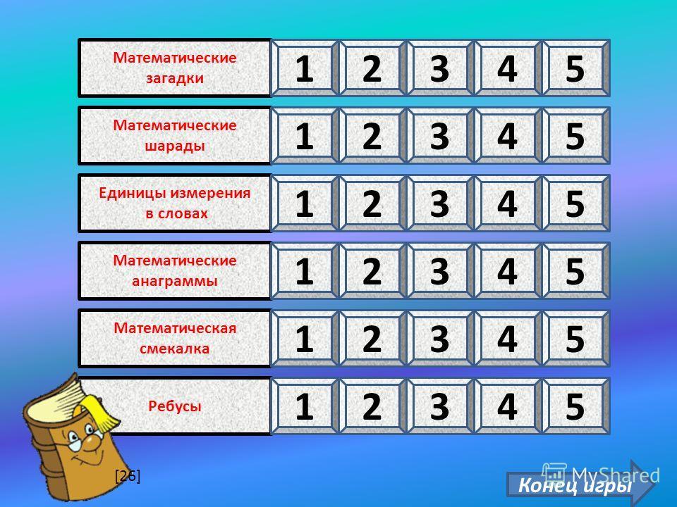 Математические загадки Математические шарады Единицы измерения в словах Математические анаграммы Математическая смекалка 12345 12345 12345 12345 12345 Ребусы 12345 [26] Конец игры