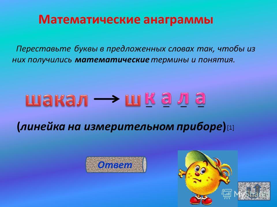 Математические анаграммы (линейка на измерительном приборе) _ _ Переставьте буквы в предложенных словах так, чтобы из них получились математические термины и понятия. Ответ [1]