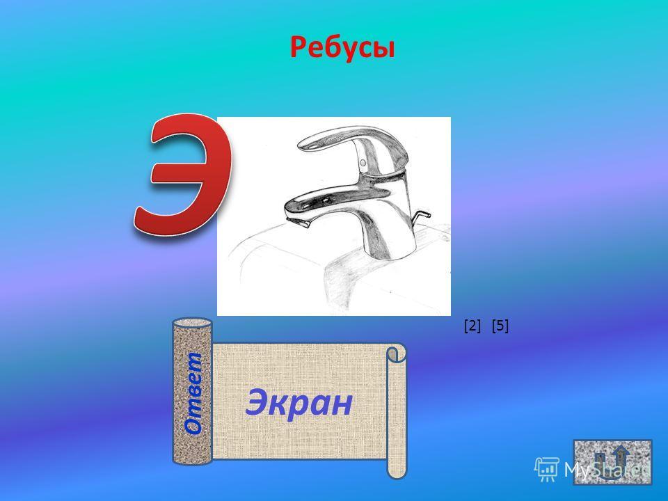 Ребусы Экран Ответ [2][2][5][5]