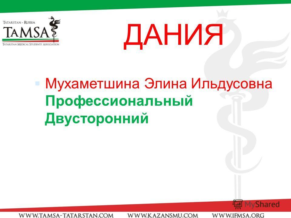 ДАНИЯ Мухаметшина Элина Ильдусовна Профессиональный Двусторонний