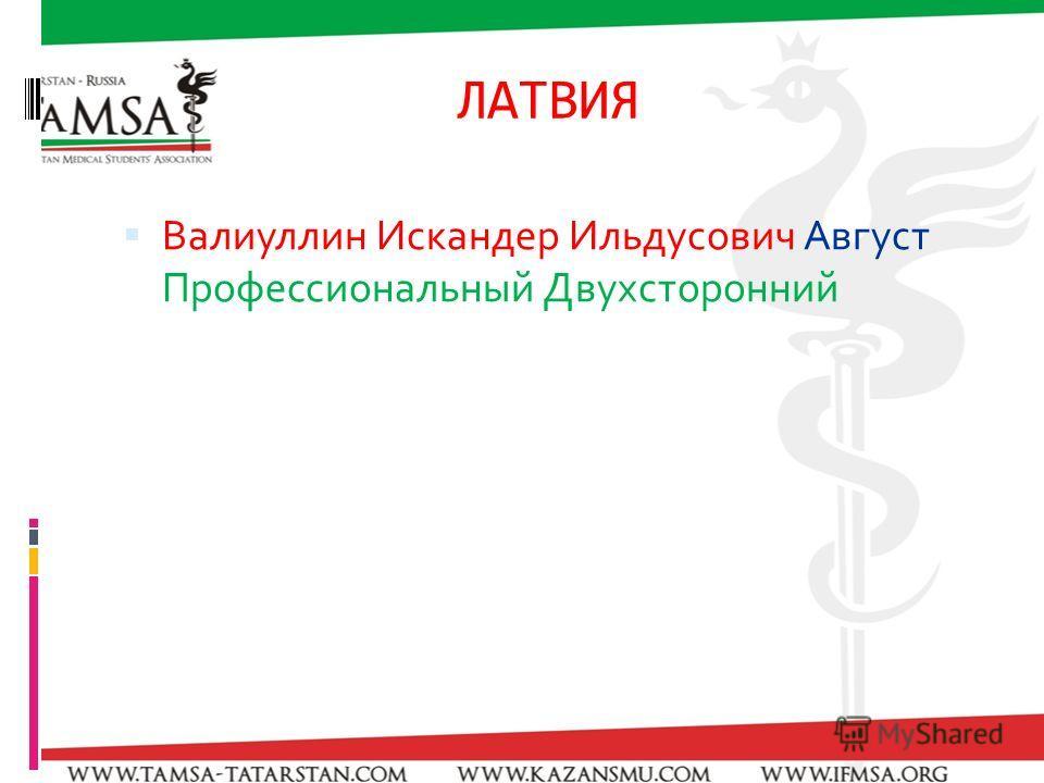 ЛАТВИЯ Валиуллин Искандер Ильдусович Август Профессиональный Двухсторонний
