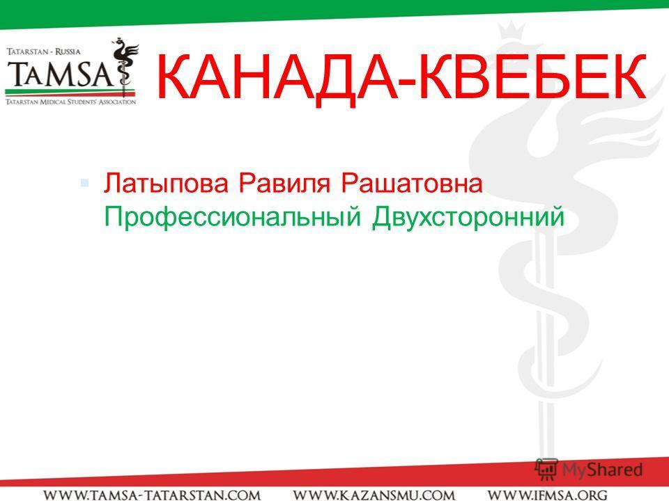 КАНАДА-КВЕБЕК Латыпова Равиля Рашатовна Профессиональный Двухсторонний