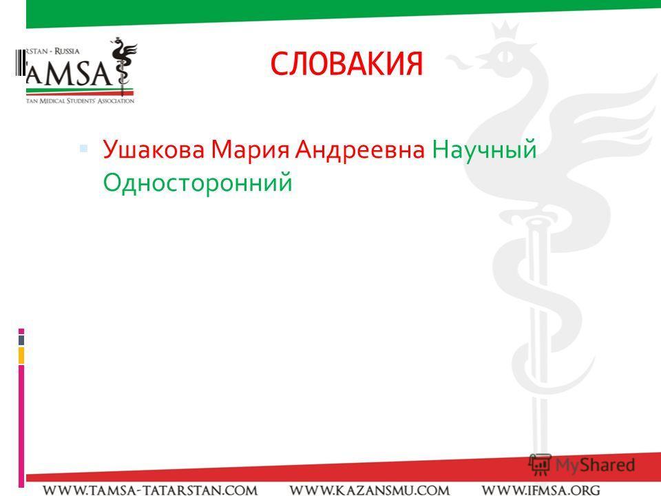 СЛОВАКИЯ Ушакова Мария Андреевна Научный Односторонний