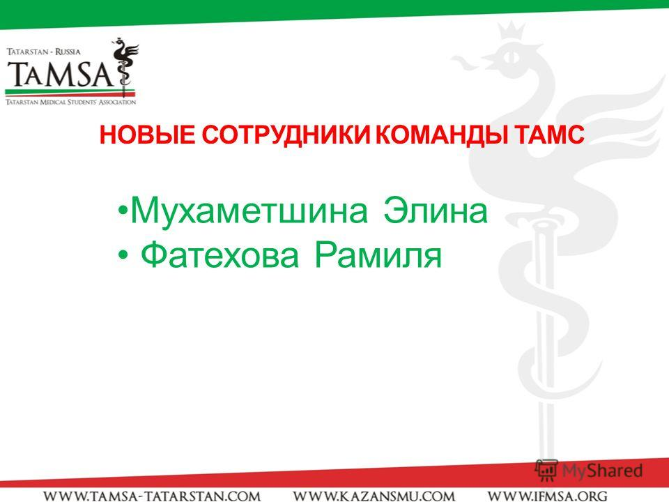 НОВЫЕ СОТРУДНИКИ КОМАНДЫ ТАМС Мухаметшина Элина Фатехова Рамиля