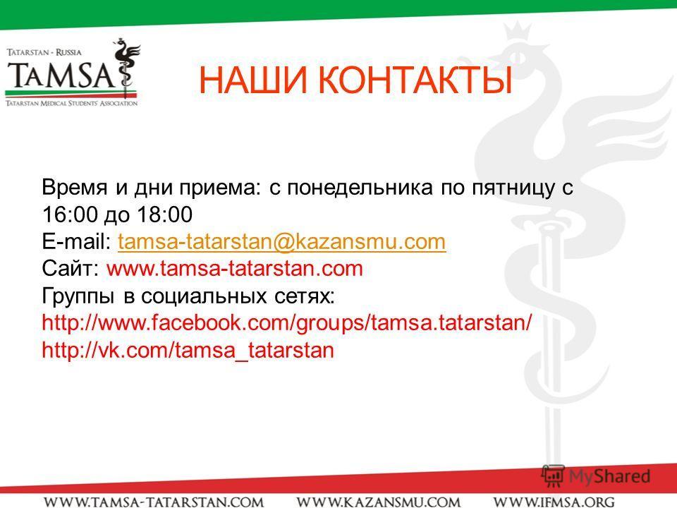 НАШИ КОНТАКТЫ Время и дни приема: с понедельника по пятницу с 16:00 до 18:00 E-mail: tamsa-tatarstan@kazansmu.comtamsa-tatarstan@kazansmu.com Сайт: www.tamsa-tatarstan.com Группы в социальных сетях: http://www.facebook.com/groups/tamsa.tatarstan/ htt